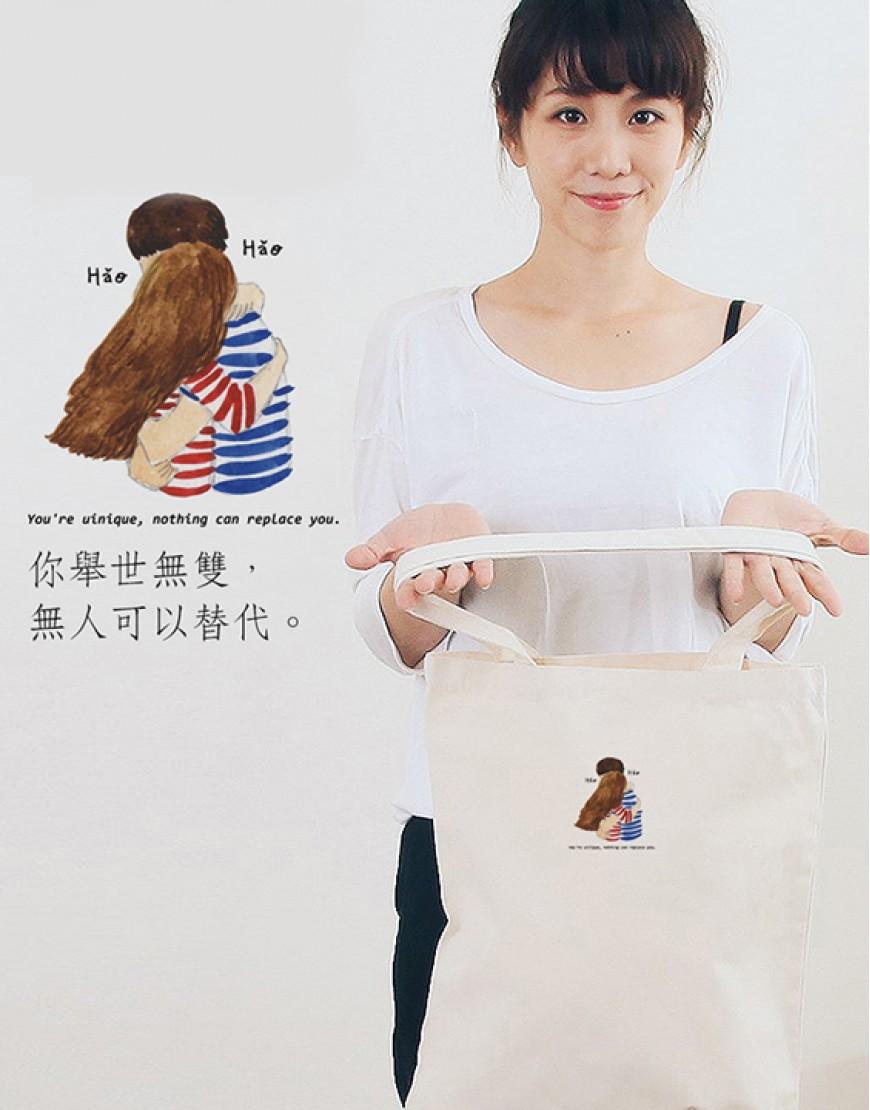 婚禮棉布直式環保袋│無人可替代│26x32cm│10入起訂