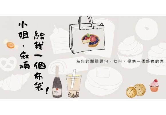 烘焙品牌形象的包裝與提袋