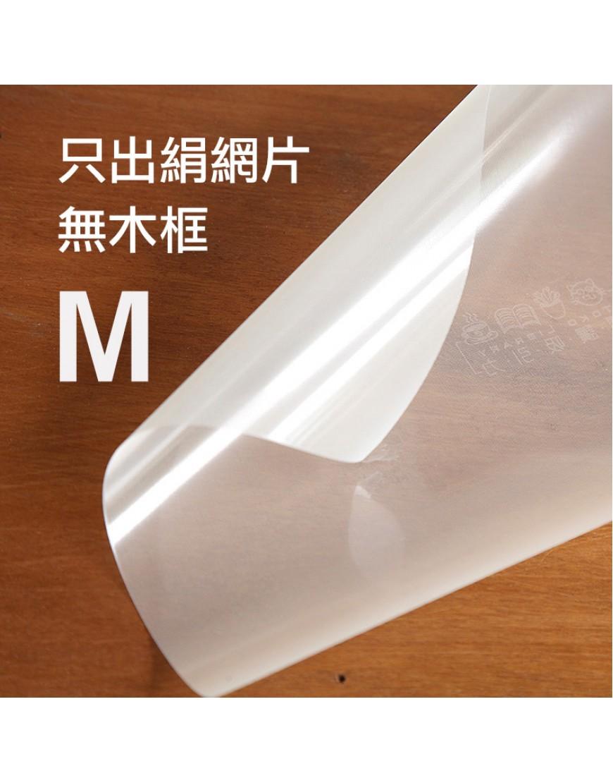 M號網版僅開版