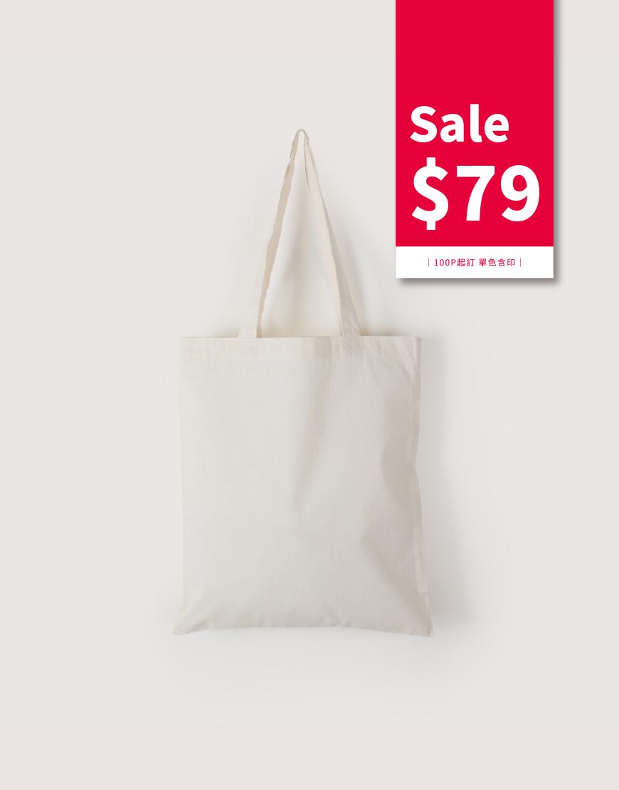 【年度精選-100起訂】清新好用棉布袋 直式袋 33X38CM