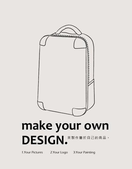 客製服務 | 硬殼背包 | 行李箱