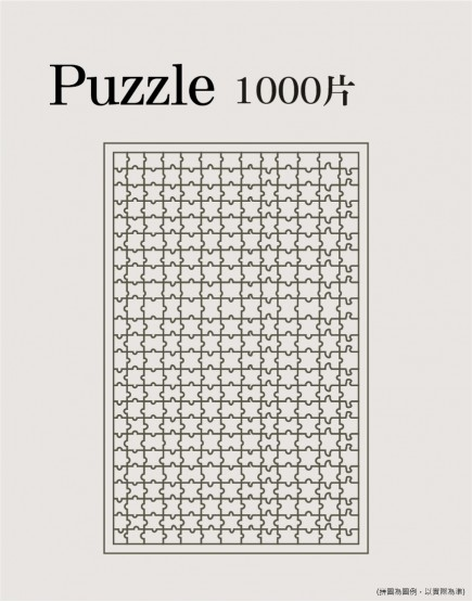 紙拼圖 1000片