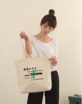 [隨機出貨] 大聲說「我來自台灣!」 帆布包