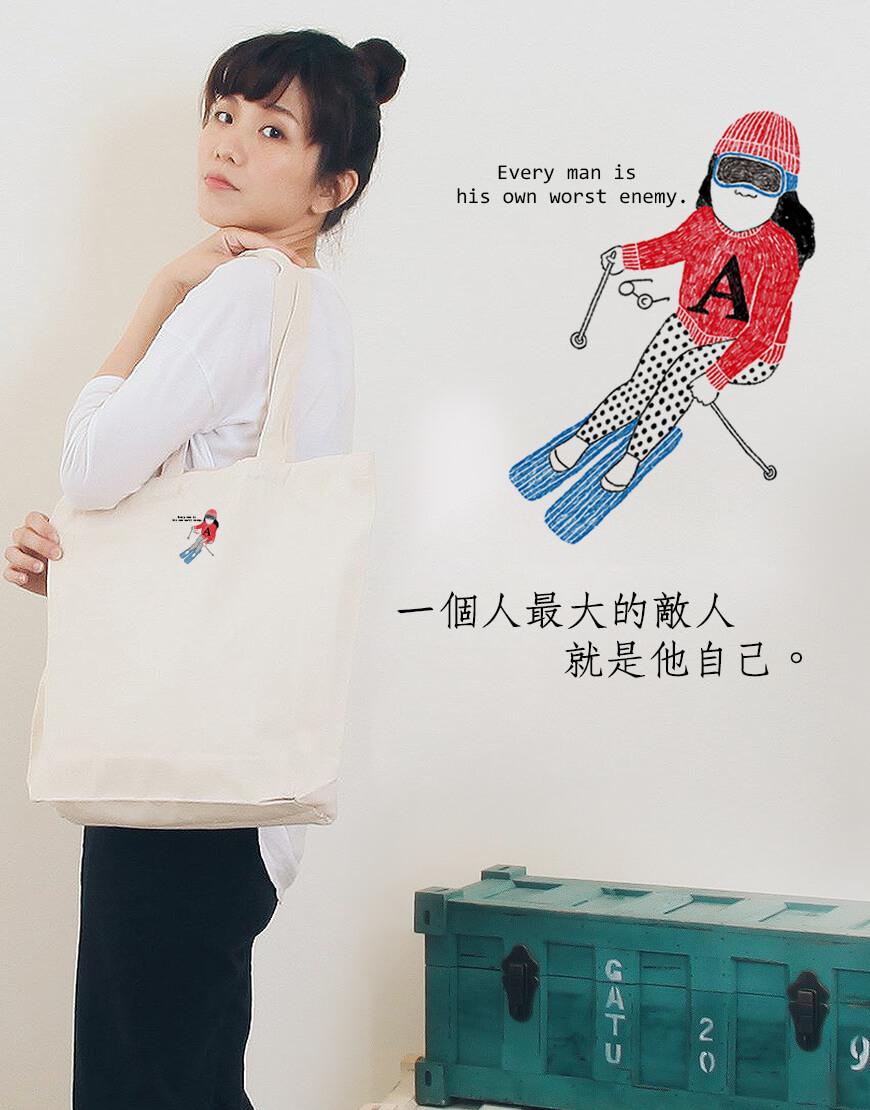滑雪系列 | 一個人最大的敵人就是自己 | 帆布直式袋 | Miss C
