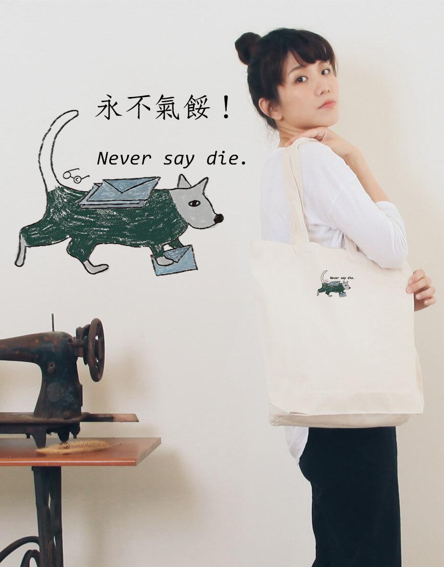 動物郵差 | 永不氣餒 | 帆布直式袋 | Miss C