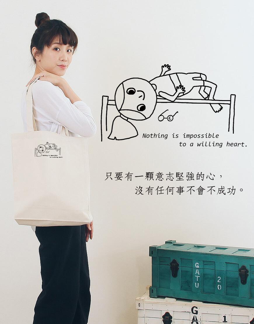 跳躍吧! | 帆布直式袋 | Miss C